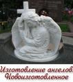 Скульптура на заказ, статуй из бронзы, гранита, мрамора Киев
