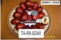 Саженцы зизифуса унаби сорт Та-ян-цзяо привитые саженцы китайский финик жожоба