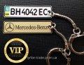 Брелок для ключей автомобиля Vip Class с номером
