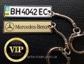 Брелок с номером вашего авто Vip Class