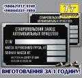 Factory Schild, marker, shield trailer Stavropol plant trailers