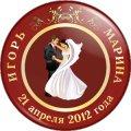Значки закатные свадебные любая надпись или пожелание
