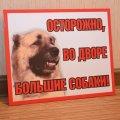 Осторожно злая собака за 1 час в киеве на оболони