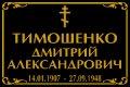 Табличка на крест на черном фоне под золото именная (Изготовление за 1 час)