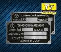 Табличка, шильд, шильдик, бирка на кузов автомобиля ГАЗ 66 1964-1969 г.в + заклепки