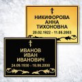 Таблички на крест