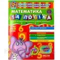 Математика та логіка. Дивосвіт (від 4 років). В.Федієнко