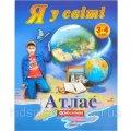 Атлас: Я у світі 3-4 клас