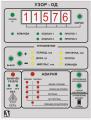 Устройство управления клапаном - дозатором УЗОР - ОД