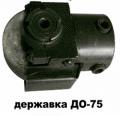 Диски и державки (ДО-75, 40)
