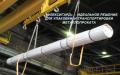 Современная упаковка «ФЛЕКСИГАРД» - для транспортировки труб и сортового металлопроката