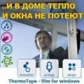 Энергосберегающая плёнка для любых окон,Теплосберегающая плёнка,термопленка