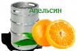 Напиток  в кегах со вкусом апельсина
