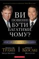 Дональд Трамп, Роберт Киосаки : Ви повинні бути багатими. Чому?