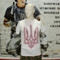 "Футболка сувенирная ""Україна понад усе"" мужская белая"