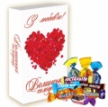 """Набор конфет праздничный """"С любовью"""""""