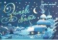 Альбом наліпок Зимові свята Колядки, Щедрівки, Засівалки