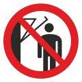 Знак Запрещается подходить к оборудованию с маховыми движениями d-250 пластик ПВХ