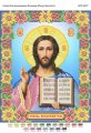 Схема для вышивания бисером Иисус Христос (част. выш.) БСР 4377