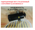 ГИДРОЦИЛИНДР ЗИЛ 5-ТИ ШТОКОВЫЙ С БУГЕЛЯМИ ГЦ 554 8603010 27