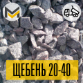 Щебень фракции  20х40 в мешках (50 кг)