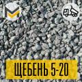 Щебень фракции  5х20 в мешках (50 кг)