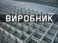 Сетка кладки армирующая, кладочная, для стяжки Запорожье, Мелитополь, Энергодар, Никополь, Бердянск