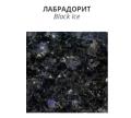 Ступени из гранита ЛАБРАДОРИТ Black Ice