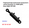 Гидроцилиндр включения выгрузного шнека бункера ГА-93000 ДОН, Нива ЕДЦГ.037.000