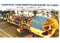 Комплекс тоннелепроходический КТ-6,2А24