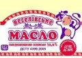 Масло бутербродное Масло кислосливочное Продажа оптом и в розницу. 0(95)8284782ОДО Весёловский Завод Сухого Обезжиренного Молока, ЗАО