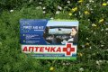 Аптечка транспортная «Евростандарт» (65 влож.)