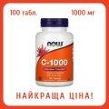 Витамин С от Now Foods (производство США), 1000 мг, 100 таблеток