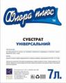 """Субстрат """"Флора плюс"""" Универсальный, 7л"""