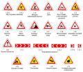 Знаки предупреждающие, заказать в Киеве, цена