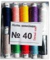 Нить швейная №40, цветные, упаковка 10 шт(20д)