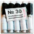 Нитки швейные особопрочные армированные №30, черные-белые, упаковка 10 шт.