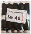Нить швейная №40, черная, упаковка 10 шт(20д)