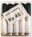 Нить швейная №40, черная-белая, упаковка 10 шт(21д)