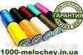 Капроновые нитки (Текс№375) для обуви, цветные 10шт/уп