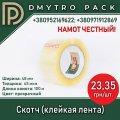 Скотч упаковочный 48мм*45мкм*100м прозрачный (клейкая лента)