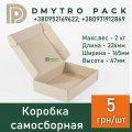 Коробка самосборная картонная 226×165×47 мм, 0.5 кг