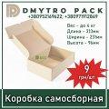 Коробка самосборная картонная 313*231*96 мм, 2 кг