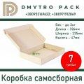 Коробка самосборная картонная 326×235×47 мм, 1 кг