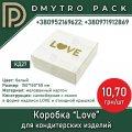 """Коробка """"Love"""" 150х150х50 мм белая для подарка"""