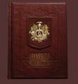 Книга Символ власти