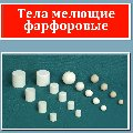 Тела мелющие фарфоровые (ТУ 21-150-98)