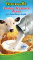 Заменитель цельного молока (ЗЦМ)  для телят