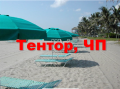 The awning is beach