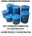 Эмаль АУ-1117 ТУ 2388-001-81212828-2013